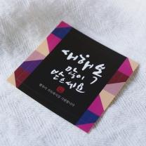 [바보사랑]새해 복 스티커(사각) 블랙- 20장