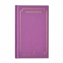 [바보사랑]1 Paragraph Hardcover 04-Purple