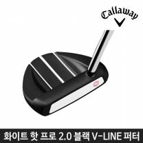 캘러웨이 정품 화이트 핫 프로 2.0 블랙 V-LINE 퍼터