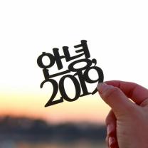 [바보사랑]페이퍼 신년 토퍼 - 안녕