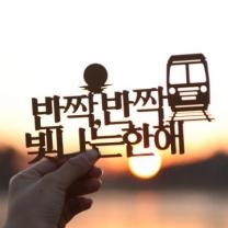 [바보사랑]페이퍼 해돋이 토퍼 - 정동진