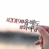 [바보사랑]페이퍼 신년 토퍼 - 해시태그