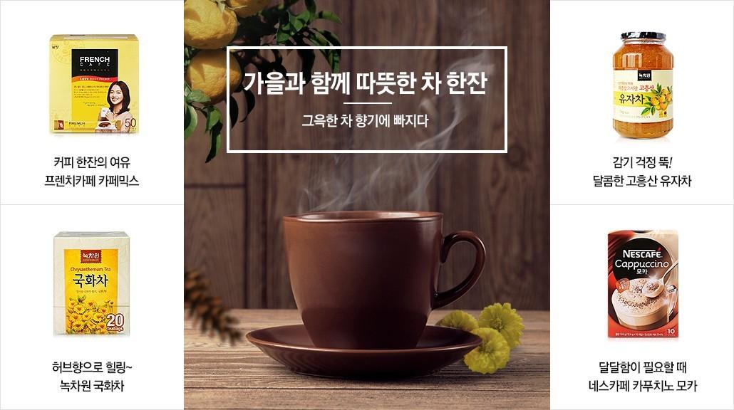 가을 따뜻한 차한잔