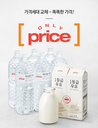 only price 기획전