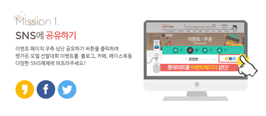 mission 1. SNS에 공유하기-이벤트 페이지 우측 상단의 공유하기 버튼을 클릭하여 이벤트를 공유해주세요!