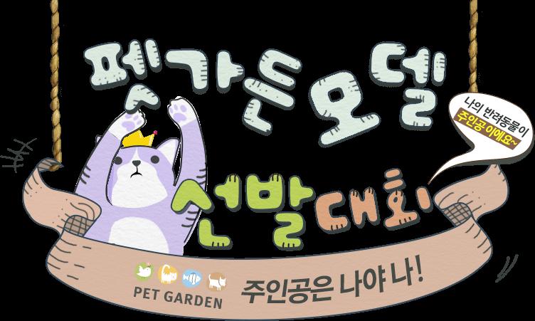 Pet Garden 모델 선발대회나야나! Pet Garden 주인공은 나야나!