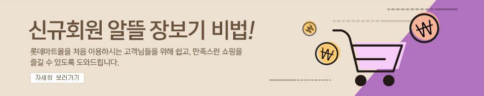 Hello 신규회원! 알뜰 장보기 비법 자세히 보기