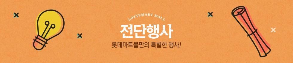 광고행사 - 롯데마트몰만의 특별한 행사