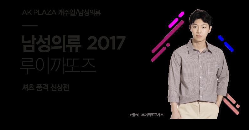 AK플라자 남성의류 2017 루이까또즈 셔츠 품격 신상전