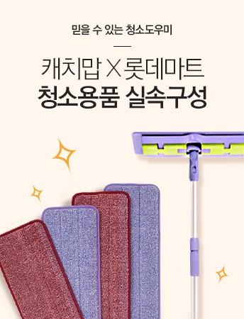 캐치맙 청소용품 모음
