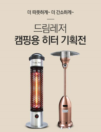 [드림레저]캠핑용 히터 기획