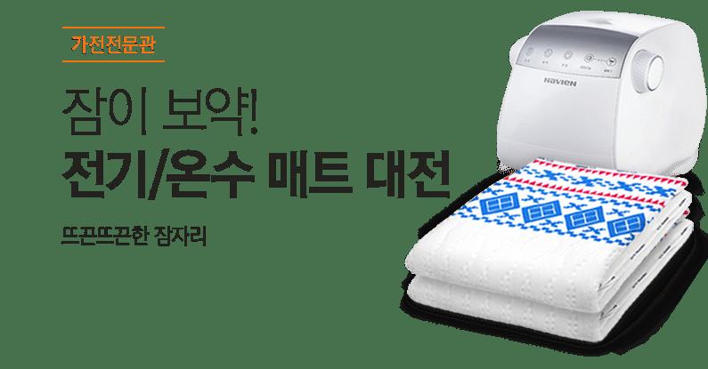 잠이 보약! 전기/온수 매트 대전
