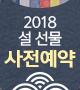 2018 설 선물 사전예약