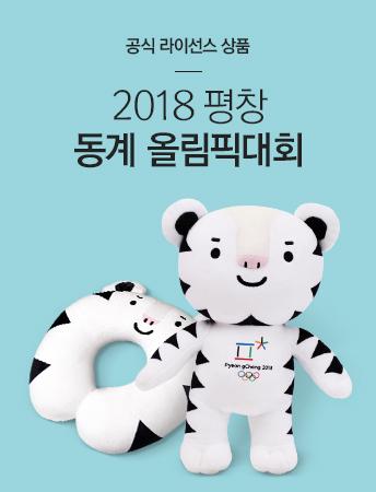 평창 동계올림픽
