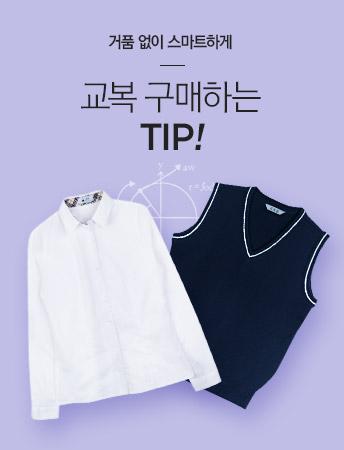 거품 없이 스마트하게 교복 구매하는 Tip!