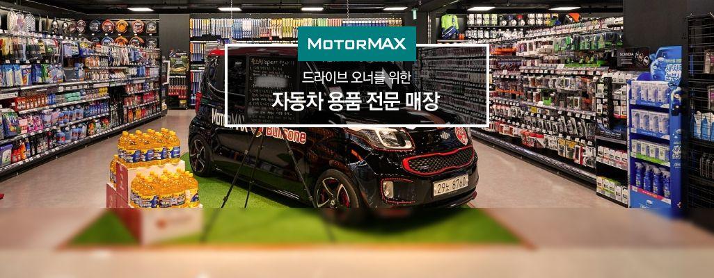 MOTORMAX