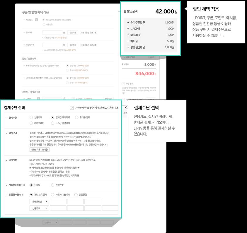 할인 혜택 적용:L.POINT, 쿠폰, 포인트, 예치금, 상품권 전환금 등을 통해 할인 받으신 내역 및 결제하신 내역을  확인 할 수 있습니다.결제수단 선택:신용카드. 실시간 계좌이체, 휴대폰 결제, 카카오페이, L.Pay 등을 통해 결제하실 수 있습니다.
