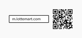 m.lottemart.com 모바일 웹 이동